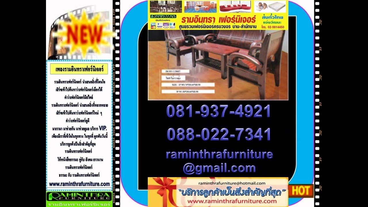 รามอินทราเฟอร์นิเจอร์ furniture raminthrafurniture.mp4