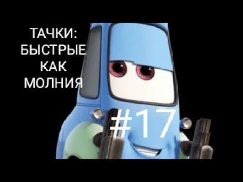 Тачки: быстрые как Молния/#17/ Новая тачка... ГВИДО