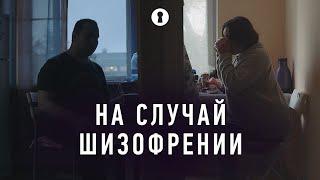 Документальный фильм «На случай шизофрении» | Секреты