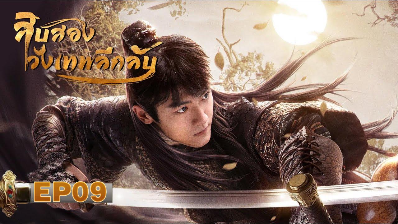 [ซับไทย]ซีรีย์จีน |12 วังเทพลึกลับ(The mysterious world) | EP.9 HD | ซีรีย์จีนยอดนิยม