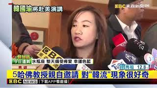 哈佛邀約演講 高雄市長韓國瑜將四五月間訪美 thumbnail