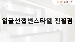 [홀리스떼 매장 소개] 얼굴선햅번스타일 이길주 원장님
