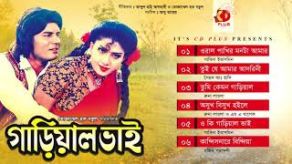 Gariyal Bhai   গাড়িয়াল ভাই   Ilias Kanchan   Anju Ghosh, Dildar   Bangla Movie Songs