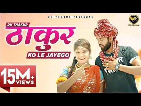 New Rajputana Song II Thakur Ko Le Jayego II Dk Thakur