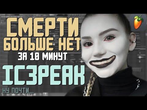 """Делаем трек """"IC3PEAK - Смерти Больше Нет"""" за 10 минут!!! +FLP"""