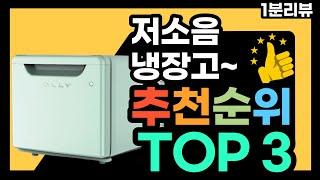 소형 미니 저소음 냉장고 원룸 가성비 비교 추천 순위
