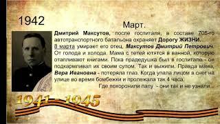 История семьи в годы Великой Отечественной войны