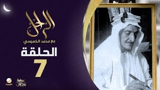 ساهم في اكتشاف النفط وكان من أبرز رجال الملك عبدالعزيز.. تعرّف على الشيخ فوزان السابق (فيديو)