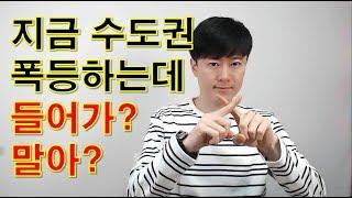 (부동산 재테크)풍선효과 수도권 아파트 폭등 들어가? …