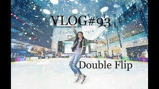 VLOG#93 Double Flip⛸Figure Skating