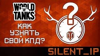 видео Как узнать свой КПД в World of Tanks?