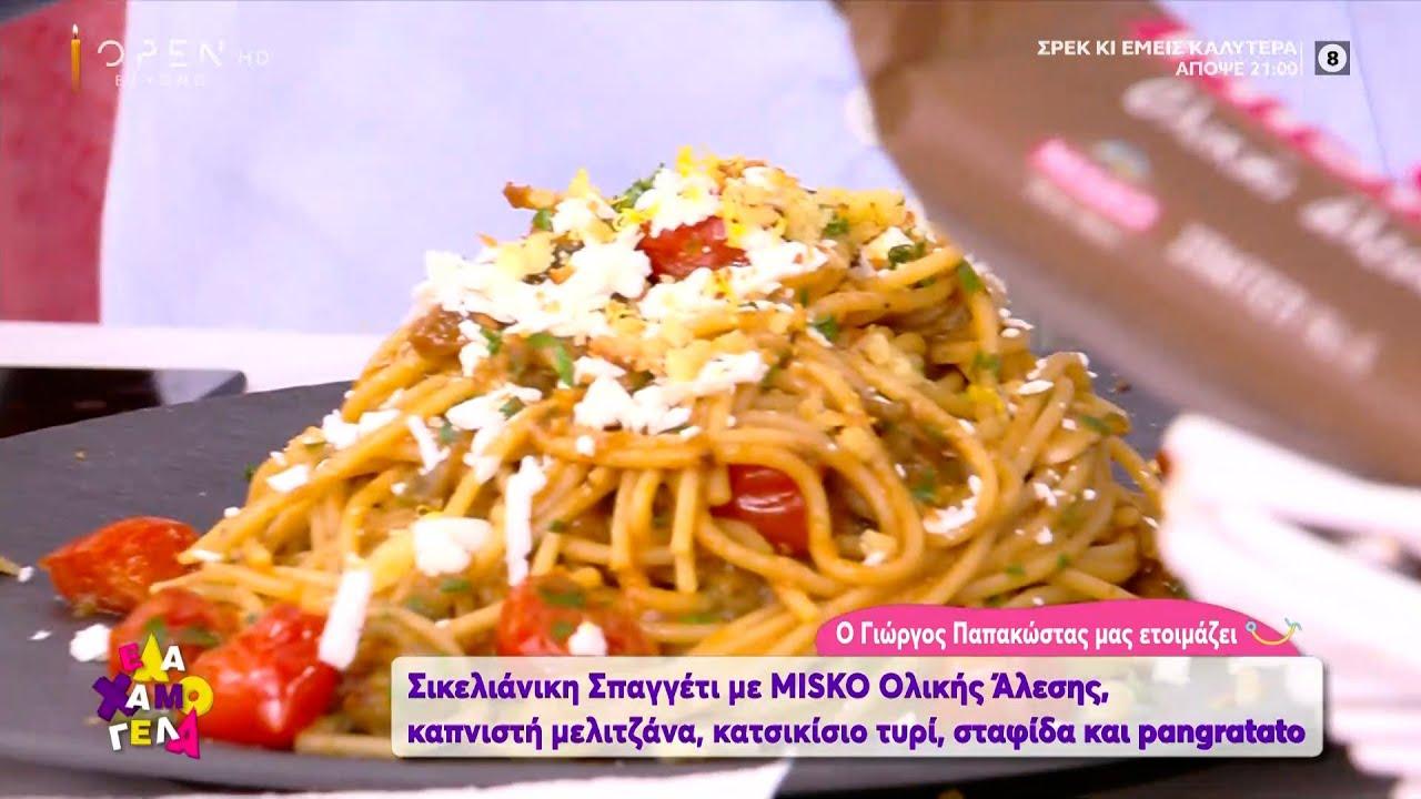 Συνταγή για σικελιάνικη σπαγγέτι με MISKO ολικής άλεσης από τον Γιώργο Παπακώστα | OPEN TV