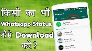 कैसे किसी का भी WhatsApp Status डाउनलोड करें 2017 | How to Download Anyone WhatsApp Status