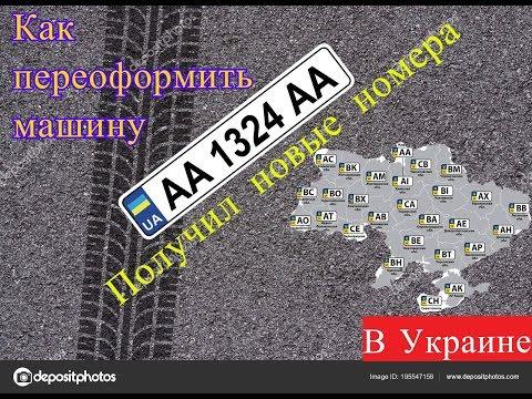Переоформление машины в МРЭО 2020 Украина, документы и цена.