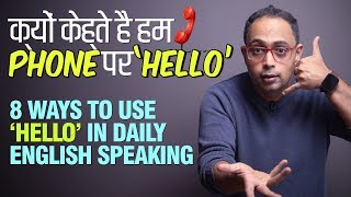 Telephone English - Why Do We Say Hello?  | 8 Ways to use Hello In English Conversation Phrases