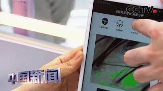 [中国新闻] 助力消费升级 个性化定制化消费服务亮相进博会 | CCTV中文国际