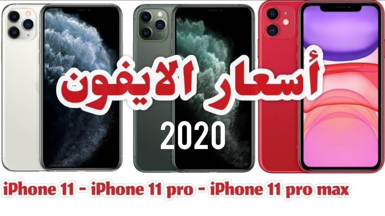 أسعار الايفون في مصر Iphone 11 11pro 11 Pro Max Youtube