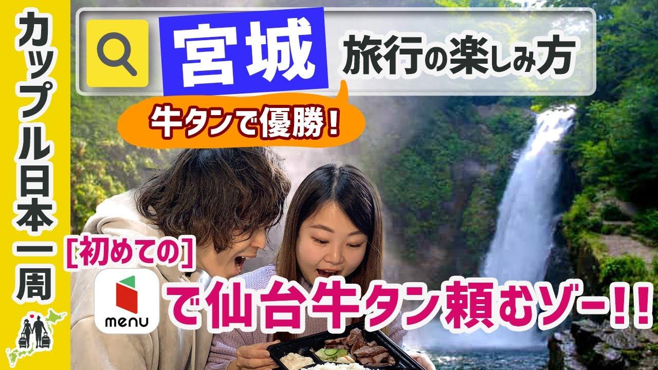 フジトーク様 【仙台観光】MENUで頼んだ仙台牛タン食べながら、宮城観光紹介をする幸せ企画!