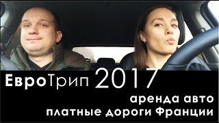 видео Контора Кука: Венгрия