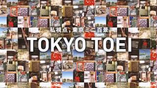 都営交通 TOKYO TOEI 「私視点,TOKYOミニ百景」(荒川遊園地前編)