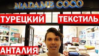 Качественный турецкий текстиль в Анталии - Мадам Коко / Madame Coco/в Терра сити /Terra city- шопинг