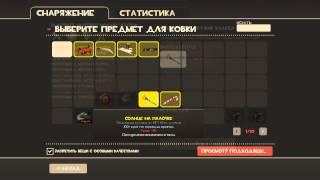 [Team Fortress 2] Ковка слонобоя (AWP)