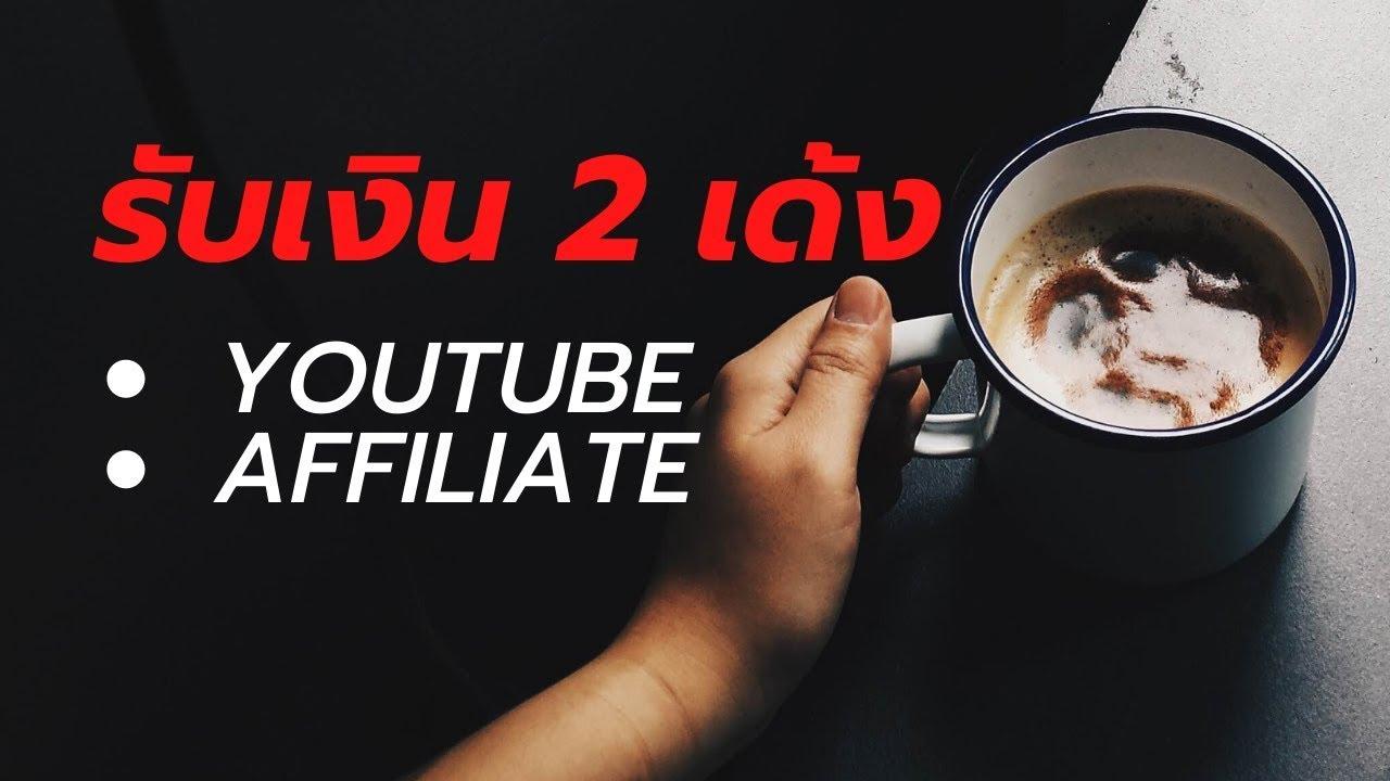หาเงิน 2 เด้งด้วย Youtube + Affiliate = $$$