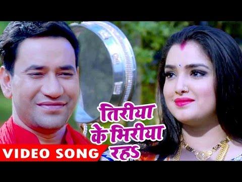निरहुआ का सबसे हिट गाना 2017 - Dinesh Lal Yadav -Tiriya Ke - Nirahua Satal Rahe - Bhojpuri Hit Song