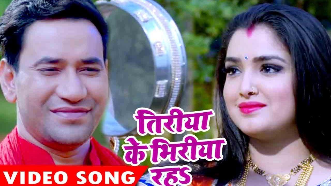 Tiriya Ke Bhiriya Raha - Dinesh Lal -  Bhojpuri Song - तिरिया के भिरिया रह