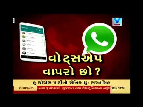 Chinese Hackers will be hack your whatsapp account and sensitive data says Indian Army | Vtv New