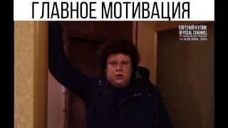 Скетч Кулика: Главное мотивация (#ЕвгенийКулик)