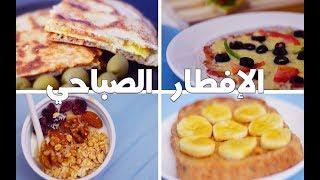 سويها بنفسك: 6 وصفات لإفطار صباحي للمدرسة صحي وسريع ولذيييذ~
