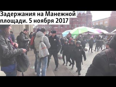 Смотреть Задержания на Манежной площади онлайн