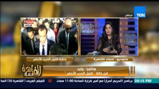 مساء القاهرة -- ابن خالة قتيل الدرب الاحمر يعلق على حبس امين الشرطة المتهم وتحويله الى الجنايات