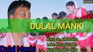 Kaha se ale maina !!' Singer -Dulal Manki__Adivasi Hit Domkoich Songs