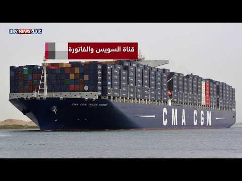 إطلاق التعامل بالفاتورة الشاملة للسفن التي تعبر قناة السويس  - 19:21-2017 / 8 / 16