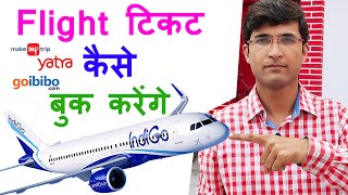 Flight Ticket Kaise Book Kare | Flight Ticket Booking Online | Make My Trip Flight Booking