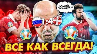 Россия 1:4 Дания - классика жанра / Черчесов - может пора? | ЕВРО 2020