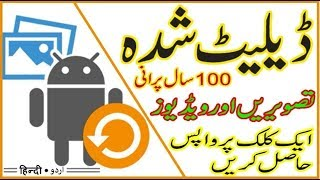 Mobile Data Recovery | Mobile Data Recovery Software in Urdu |