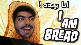 أنا بريده ! - I Am Bread