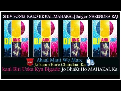 KALO K KAAL MAHA KAAL  REMIX BY DJ ANK JBP 8871764221 7999897269 9300903217