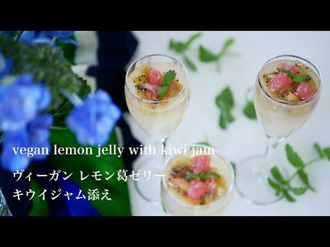 """YouTube recipe """"Vegan lemon jelly with mintha & kiwi jam / ヴィーガン レモン葛ゼリー ミントキウイジャム添え"""""""
