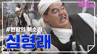 [강제소환 프로젝트 #1 심형래]  심형래 '변…