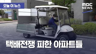 [오늘 이 뉴스] 택배전쟁 피한 아파트들 (2021.04.17/뉴스데스크/MBC)