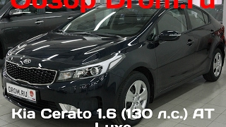 Kia Cerato 2016 1.6 (130 л.с.) AT Luxe - видеообзор