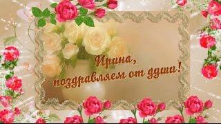 C днем рождения, Ирина