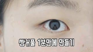 쌍커풀 1분만에 만들고 초미녀되기!!!!