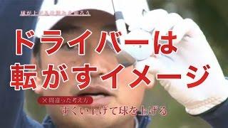 【中井学ゴルフレッスン】スイング①ドライバーで転がそう!
