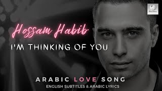 Hossam Habib | Bafakar Feek | English Subtitles ( Love Song! )