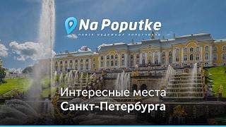 Достопримечательности Санкт-Петербурга.  Попутчики в Санкт-Петербург.(, 2017-02-08T16:58:12.000Z)